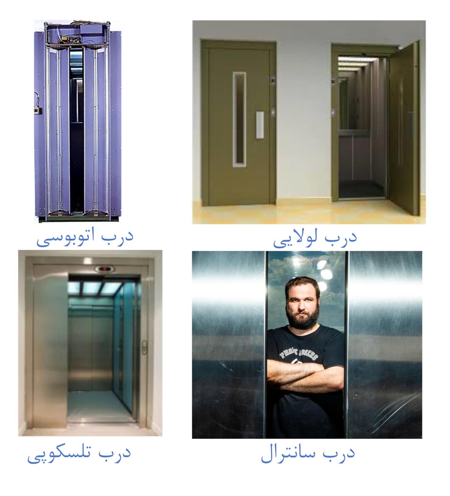 انواع دربهای اتوماتیک آسانسور